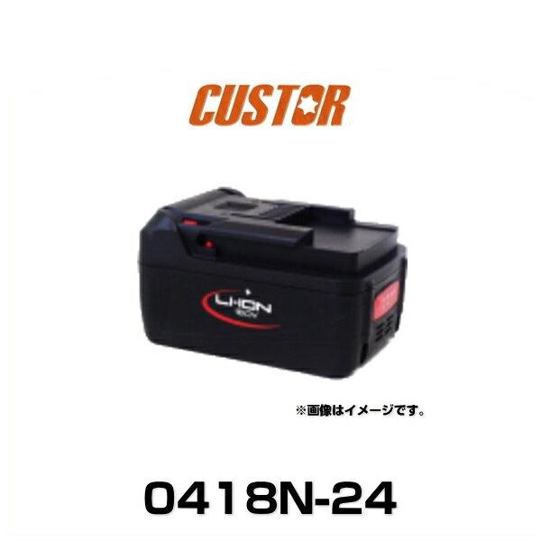 CUSTOR 0418N-24 バッテリーパック 18V/2Ah 【0418N-1用】