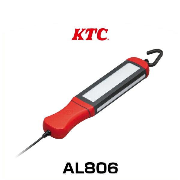 KTC AL806 LEDライト 作業灯 ワークライト