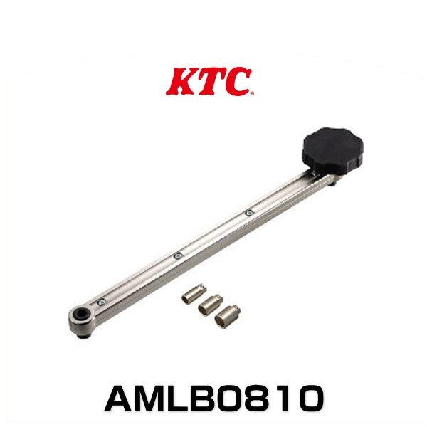KTC AMLB0810 ヘッドライト光軸調整レンチ