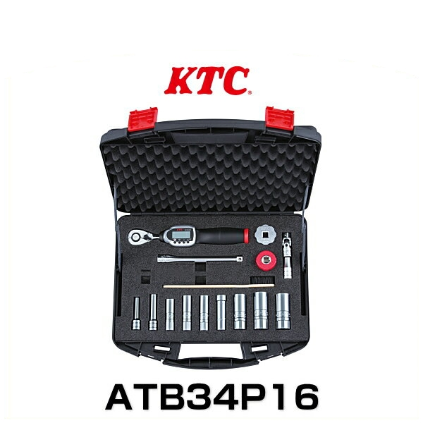 KTC ATB34P16 スパークプラグレンチセット 16点 トヨタ86・スバルBRZ等の水平対向エンジンのプラグ交換作業を大幅に短縮!