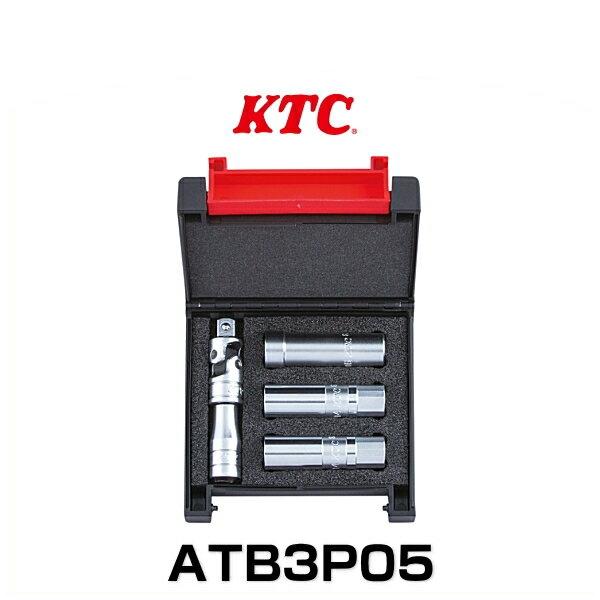 KTC ATB3P05 9.5sq. スパークプラグレンチセット 5点 トヨタ86・スバルBRZ等の水平対向エンジンのプラグ交換作業を大幅に短縮!