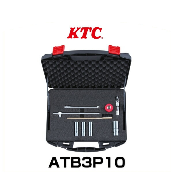 KTC ATB3P10 9.5sq. スパークプラグレンチセット 10点 トヨタ86・スバルBRZ等の水平対向エンジンのプラグ交換作業を大幅に短縮!