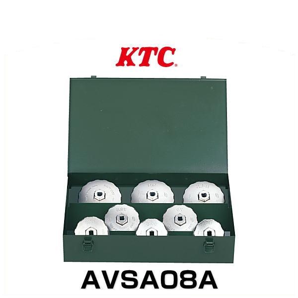 KTC AVSA08A カップ型オイルフィルタレンチセット 8コ組