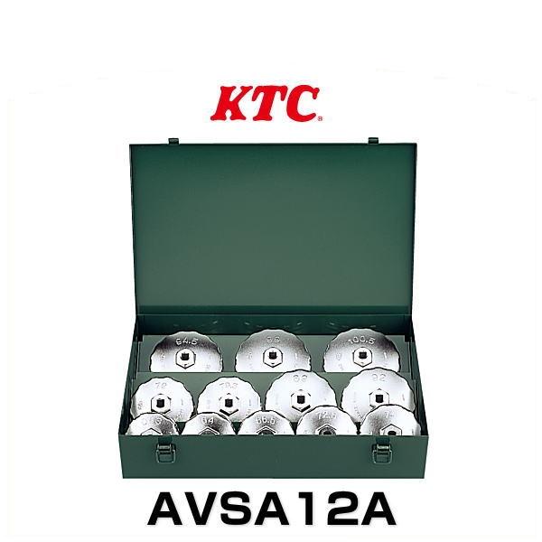 KTC AVSA12A カップ型オイルフィルタレンチセット 12コ組