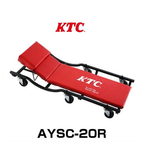 KTC AYSC-20R サービスクリーパー(リクライニングタイプ)