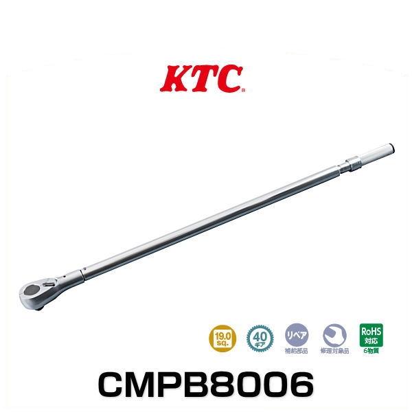 KTC CMPB8006 19.0sq.プレセット型トルクレンチ 160~800N・m
