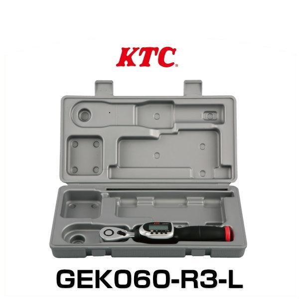 KTC GEK060-R3-L デジラチェ 9.5sq. 固定グリップタイプ(樹脂ケース大)