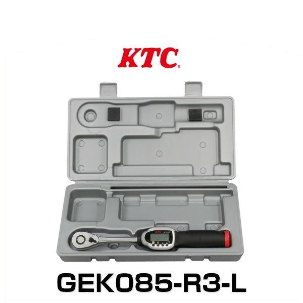 KTC GEK085-R3-L デジラチェ 9.5sq. 固定グリップタイプ(樹脂ケース大)