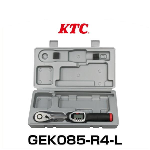 KTC GEK085-R4-L デジラチェ 12.7sq. 固定グリップタイプ(樹脂ケース大)