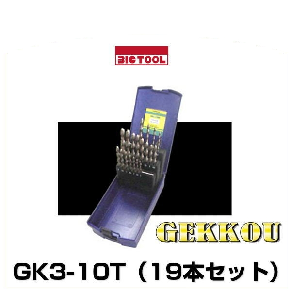 BICTOOL ビックツール GK3-10T 月光ドリル GEKKOU 19本セット 樹脂ケース入り