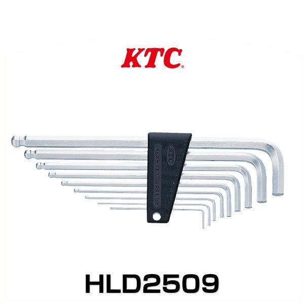 KTC HLDS2509 ハイグレードボールポイントL形ロング六角棒レンチセット