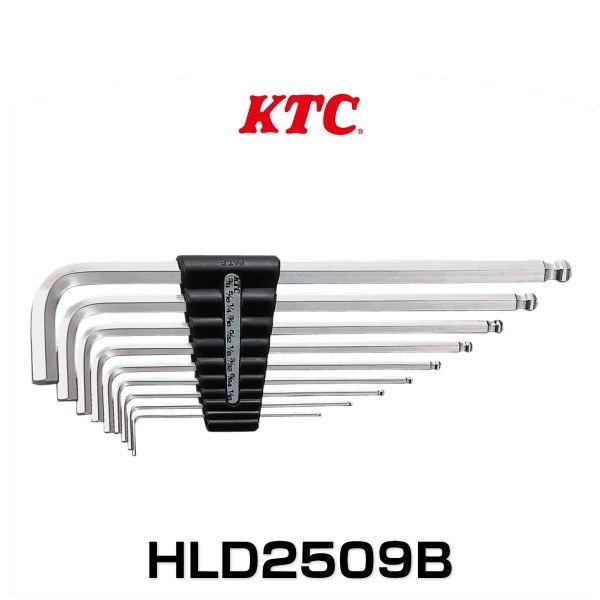 KTC HLD2509B ハイグレードボールポイントL形ロング六角棒レンチセット(インチ)