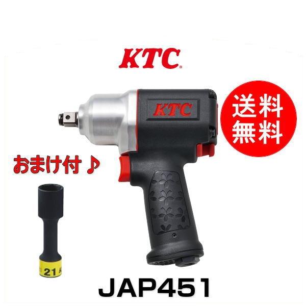 【おまけ付き!】KTC JAP451SP 12.7sq.インパクトレンチ(コンポジットタイプ)