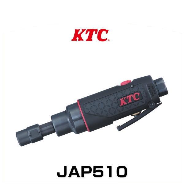 KTC JAP510 ストレートグラインダー(低速タイプ)