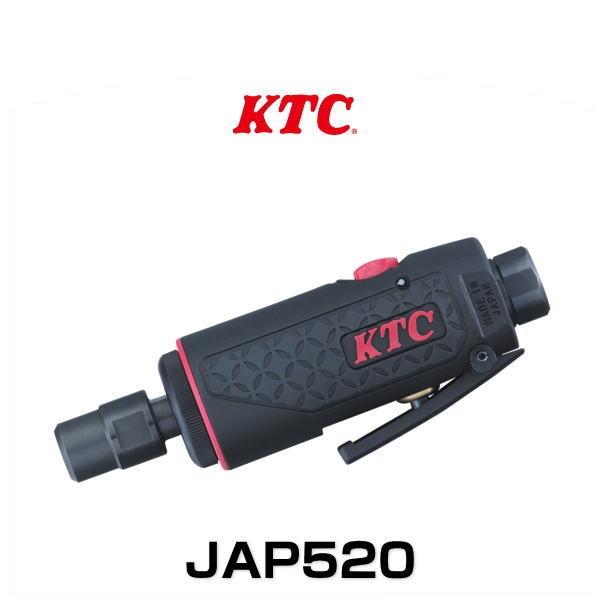 KTC JAP520 ストレートグラインダー(高速タイプ)