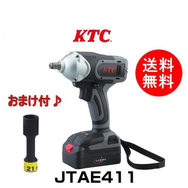 KTC JTAE411 12.7sq.コードレス トルクリミットインパクトレンチセット