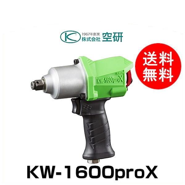 空研 KW-1600proX 12.7mm角ドライブインパクトレンチ