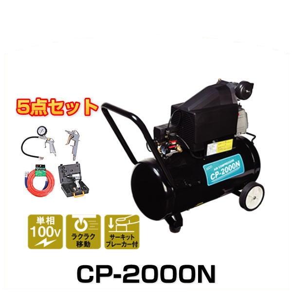 ナカトミ CP-2000N エアーコンプレッサー5点セット