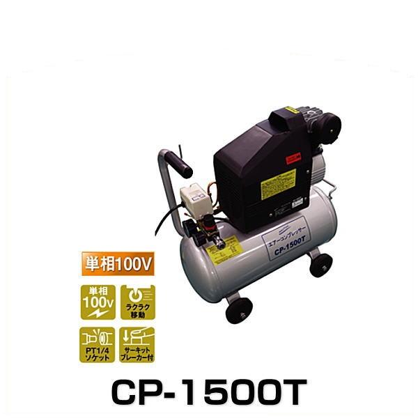 ナカトミ CP-1500T エアーコンプレッサー
