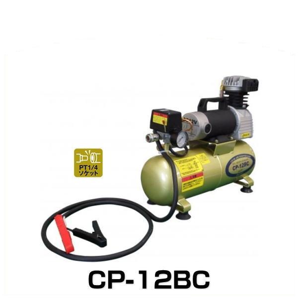 ナカトミ CP-12BC DCエアーコンプレッサー 12V用