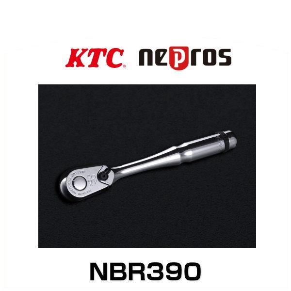 ネプロス NBR390 9.5sq.ラチェットハンドル 90枚ギア
