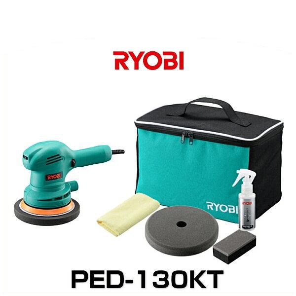 RYOBI リョービ PED-130KT 637011A ダブルアクションポリッシャー 車磨き専用キット