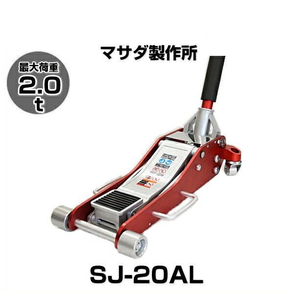 MASADA マサダ SJ-20AL アルミジャッキ 能力2.0t