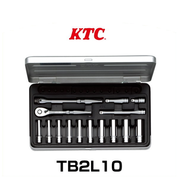 KTC TB2L10 ソケットレンチセット 15点 6.3sq.