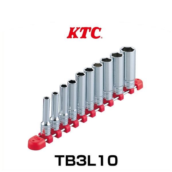 KTC TB3L10 ディープソケットセット(10コ組) 9.5sq.
