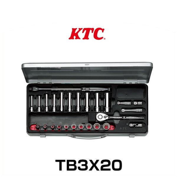 KTC TB3X20 ソケットレンチセット 26点 9.5sq.