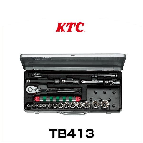 KTC TB413 ソケットレンチセット 19点 12.7sq.