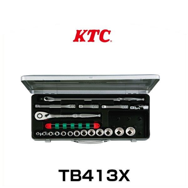 KTC TB413X ソケットレンチセット 19点 12.7sq.
