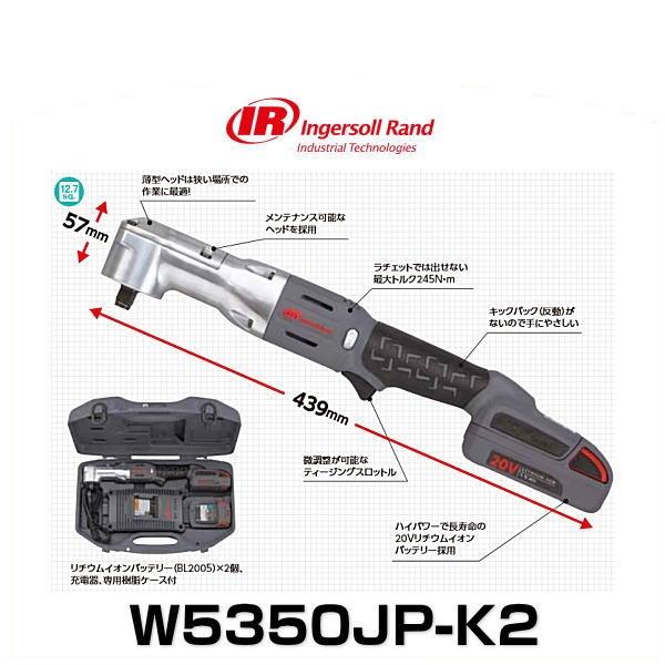 Ingersoll Rand インガソール ランド W5350JP-K2 12.7sq.コードレスアングルインパクトレンチ
