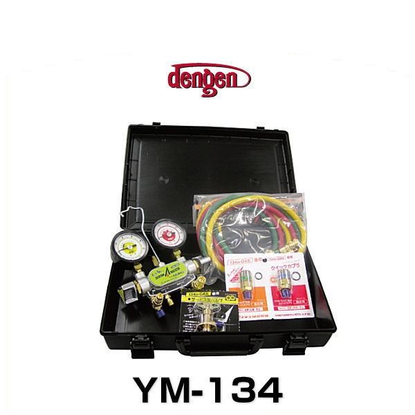 デンゲン YM-134 R-134a用ガスチャージセット R134a用