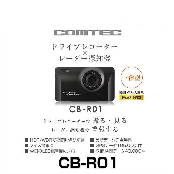 COMTEC コムテック CB-R01 3.2インチフルカラー フルHD200万画素 GPS搭載高性能ドライブレコーダー×レーダー探知機 一体型