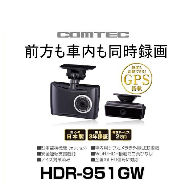 COMTEC コムテック HDR-951GW 2.7インチフルカラーTFT液晶前方車内2カメラ フルHD GPS搭載高性能ドライブレコーダー