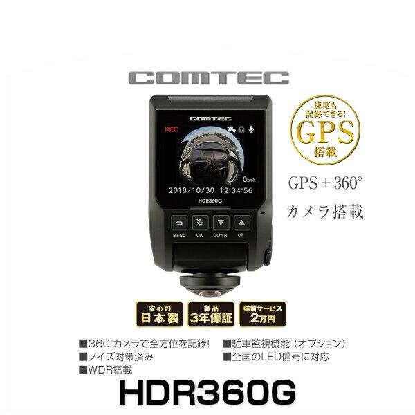 【在庫有】おまけ付COMTEC コムテック HDR360G 2.4インチフルカラーTFT液晶 GPS+360°カメラ搭載 高性能ドライブレコーダー
