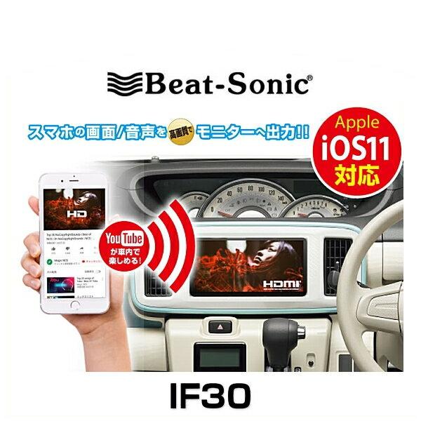 Beat-Sonic ビートソニック IF30 インターフェースアダプター スマホの画面音声をモニターへ出力できるアダプター
