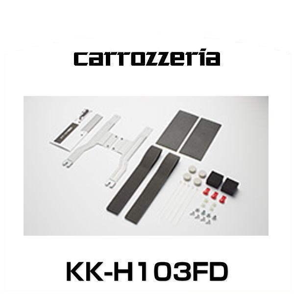 carrozzeria カロッツェリア KK-H103FD フリップダウンモニター用取付キット