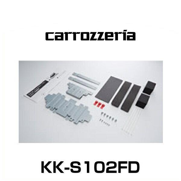 carrozzeria カロッツェリア KK-S102FD フリップダウンモニター用取付キット