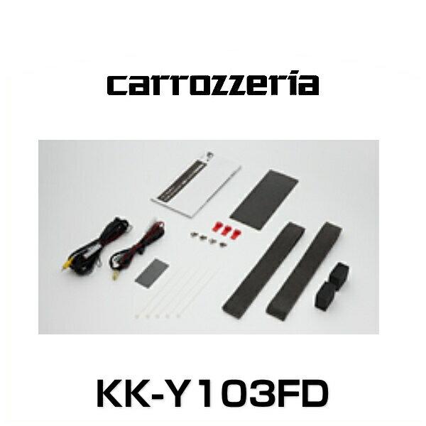 carrozzeria カロッツェリア KK-Y103FD フリップダウンモニター用取付キット