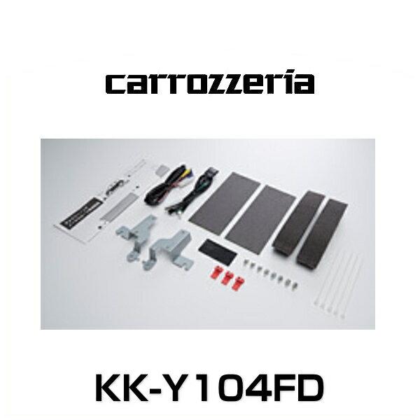 carrozzeria カロッツェリア KK-Y104FD フリップダウンモニター用取付キット