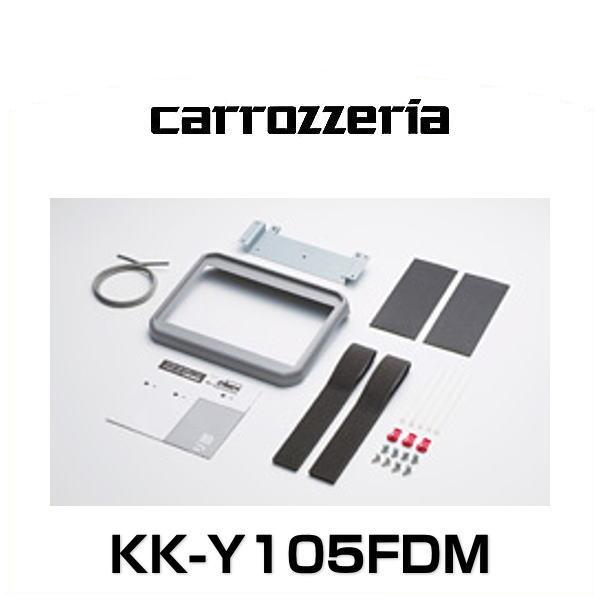 carrozzeria カロッツェリア KK-Y105FDM フリップダウンモニター用取付キット