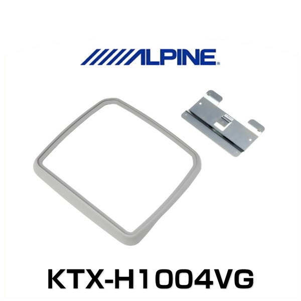 ALPINE アルパイン KTX-H1004VG ステップワゴン用11.4型リアビジョン取付キット