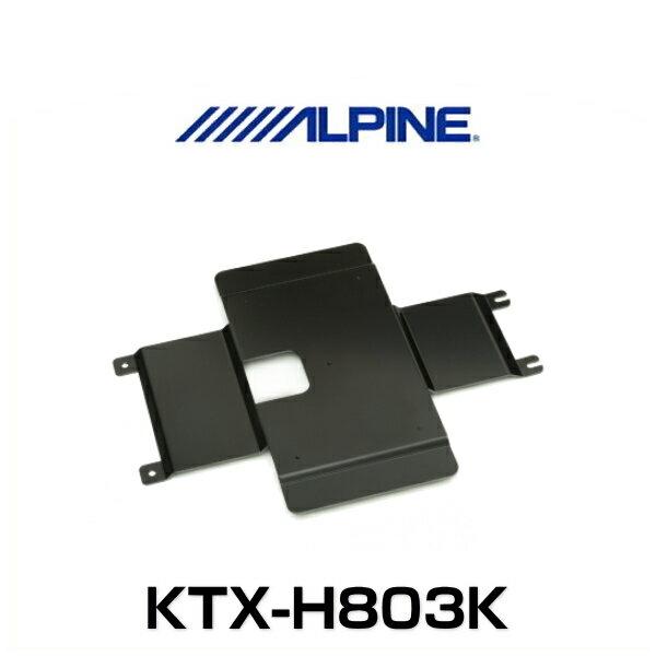ALPINE アルパイン KTX-H803K リアビジョン取付キット オデッセイ RC1 RC2 新品■送料無料■ 3300 R3500 11~ 用 H25 3000シリーズ対応 3200 格安