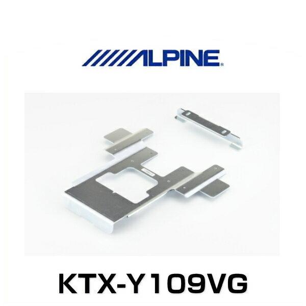 ALPINE アルパイン KTX-Y109VG リアビジョン取付キット ハリアー(60系)用 PCH-RM905B/TMX-RM905Bシリーズ対応