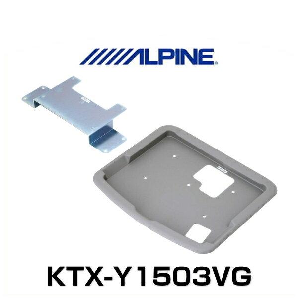 【在庫処分】ALPINE アルパイン KTX-Y1503VG アルファード/ヴェルファイア(30系)専用 10.1型/10.2型リアビジョン取付けキット