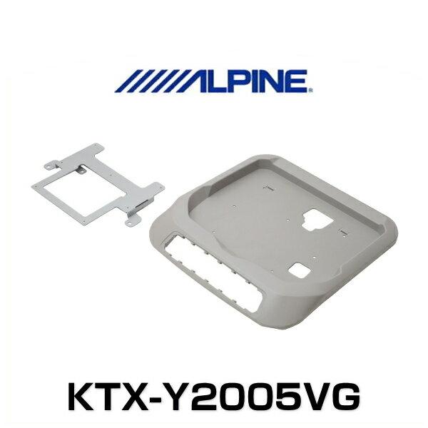 ALPINE 販売期間 限定のお得なタイムセール アルパイン KTX-Y2005VG ヴォクシー サンルーフ無用 エスクァイア 爆買いセール ノア専用 12.8型リアビジョン取付けキット