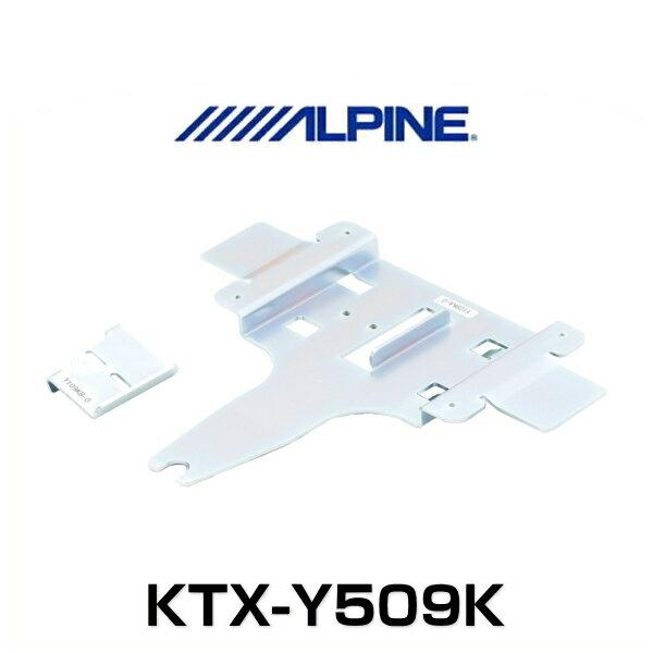 ALPINE アルパイン KTX-Y509K アクア/アクア X-URBAN(MC後)専用 9型リアビジョン取付けキット