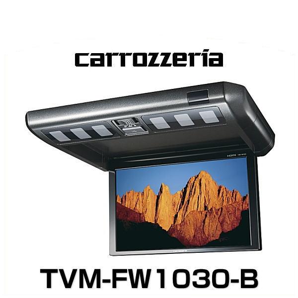carrozzeria カロッツェリア TVM-FW1030-B 10.2V型ワイドVGAフリップダウンモニター